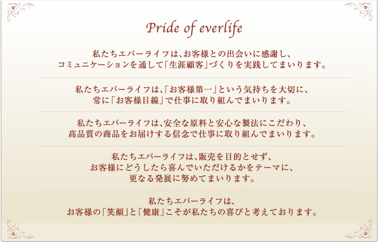 pride of everlife